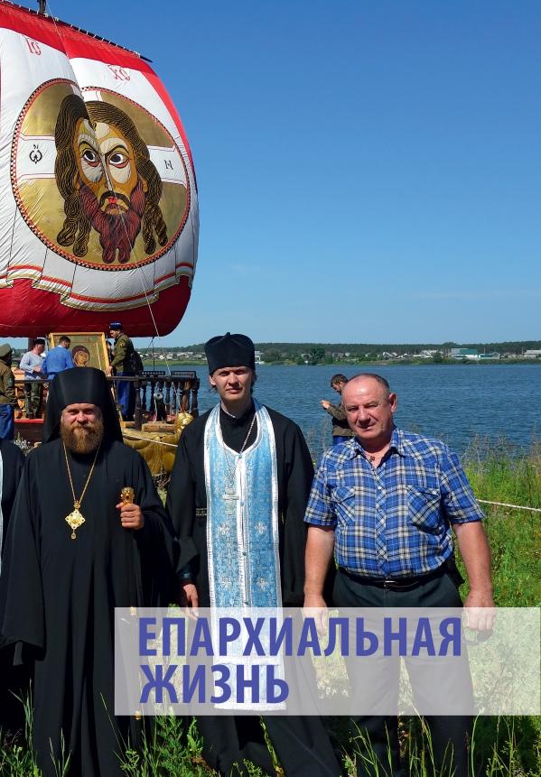 EPARHIYA_15_FINAL_Страница_17