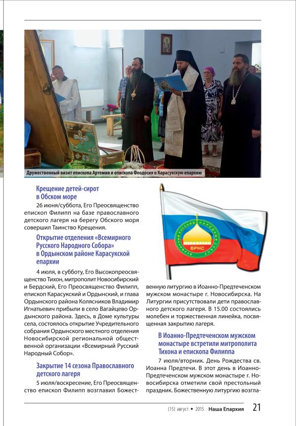 EPARHIYA_15_FINAL_Страница_21