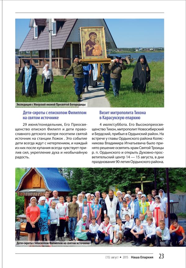 EPARHIYA_15_FINAL_Страница_23