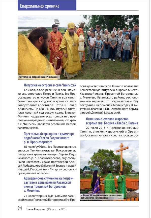 EPARHIYA_15_FINAL_Страница_24