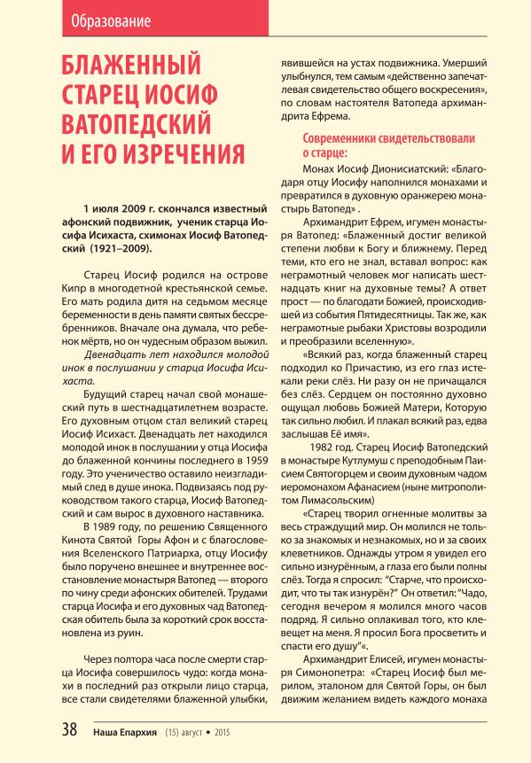 EPARHIYA_15_FINAL_Страница_38