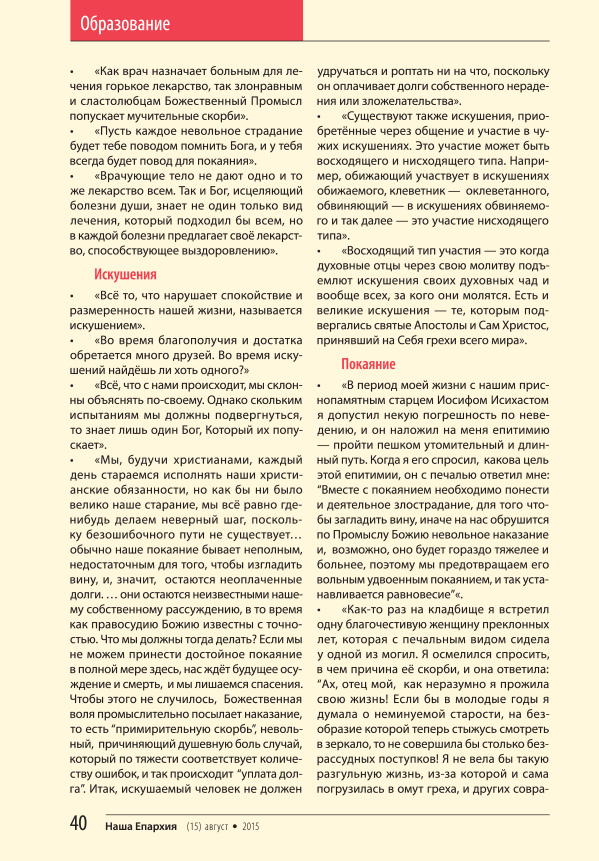 EPARHIYA_15_FINAL_Страница_40