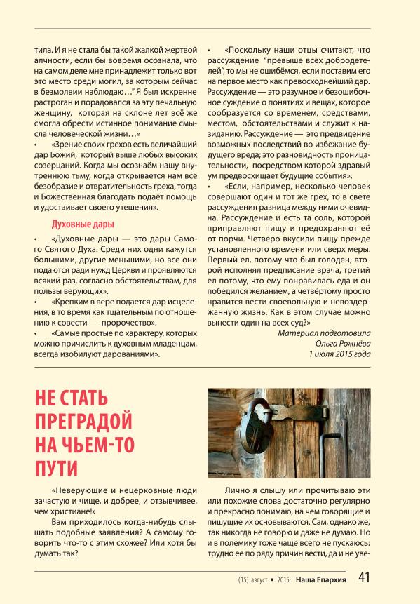 EPARHIYA_15_FINAL_Страница_41
