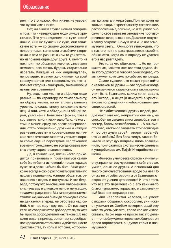 EPARHIYA_15_FINAL_Страница_42