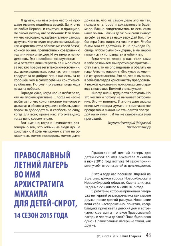 EPARHIYA_15_FINAL_Страница_43