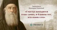 «Хочешь увидеть ангела?» Святитель Нектарий Эгинский и его наставления