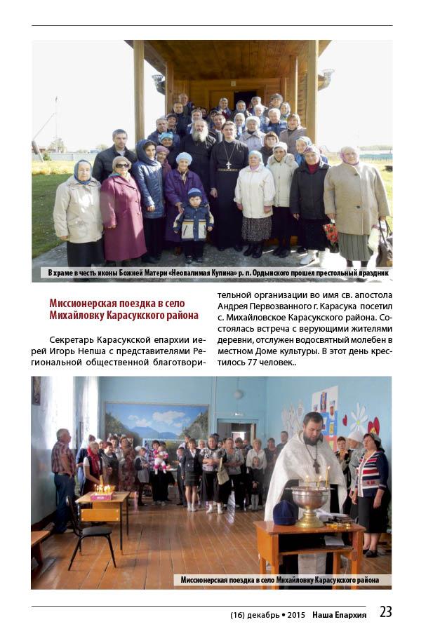 EPARHIYA._16R4G(V2_str)23