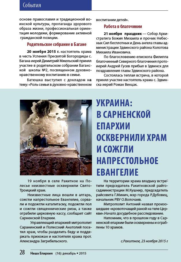 EPARHIYA._16R4G(V2_str)28
