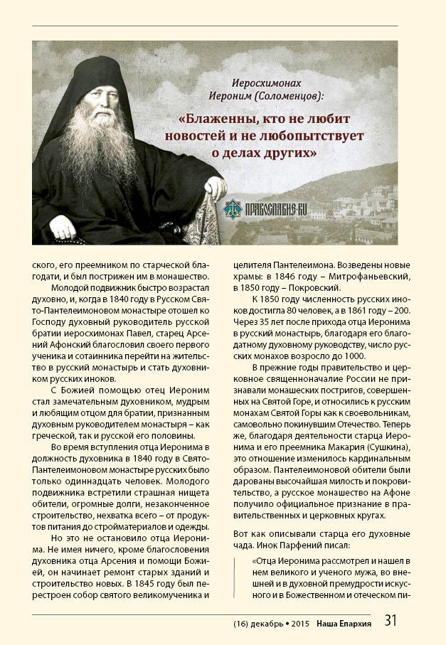 EPARHIYA._16R4G(V2_str)31
