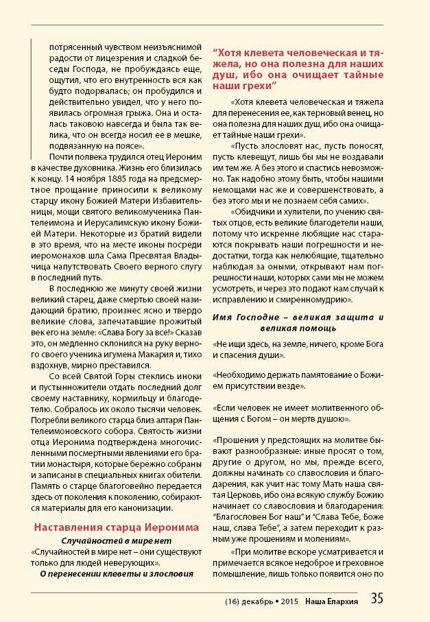 EPARHIYA._16R4G(V2_str)35