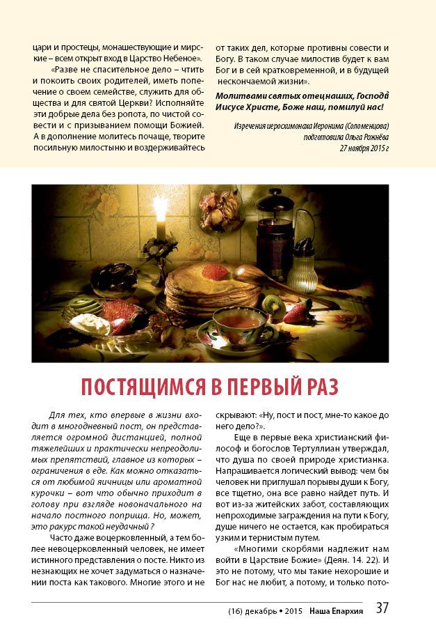 EPARHIYA._16R4G(V2_str)37