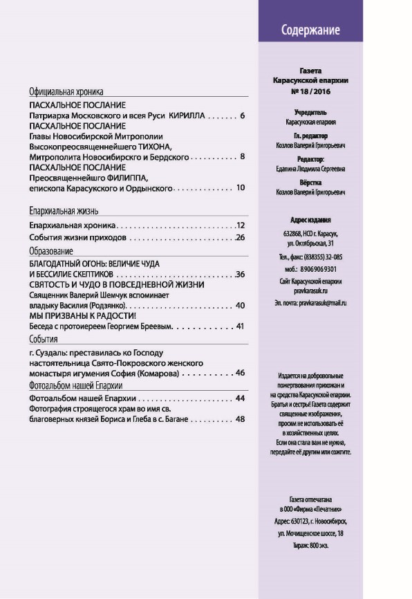 May HE18(гот для печати)(CURV)_Страница_05