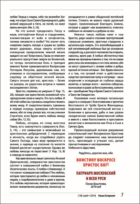 May HE18(гот для печати)(CURV)_Страница_07