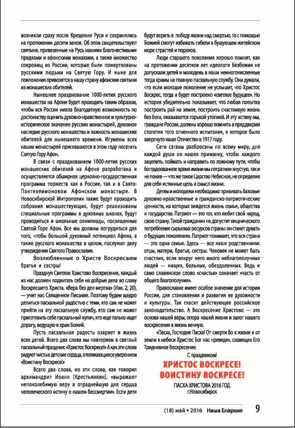 May HE18(гот для печати)(CURV)_Страница_09