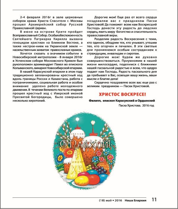 May HE18(гот для печати)(CURV)_Страница_11