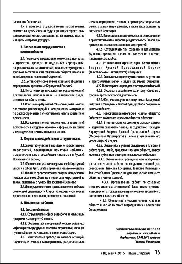 May HE18(гот для печати)(CURV)_Страница_15