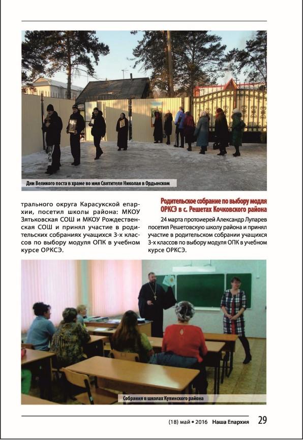 May HE18(гот для печати)(CURV)_Страница_29