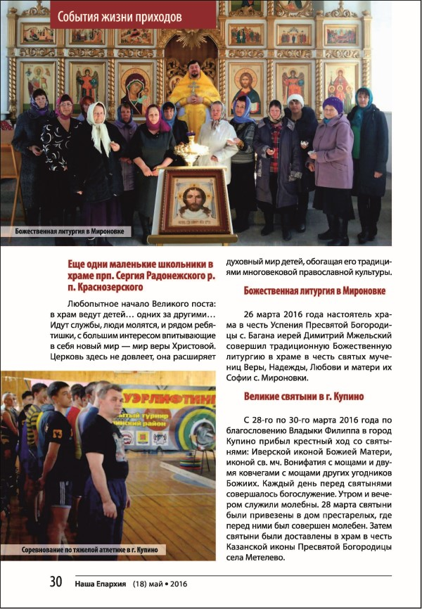 May HE18(гот для печати)(CURV)_Страница_30