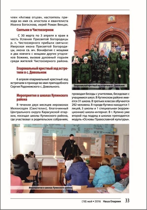 May HE18(гот для печати)(CURV)_Страница_33