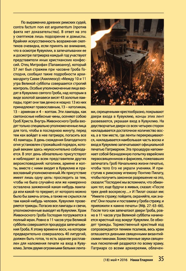 May HE18(гот для печати)(CURV)_Страница_35