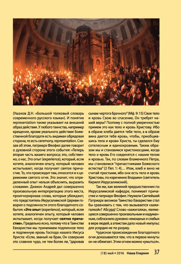 May HE18(гот для печати)(CURV)_Страница_37