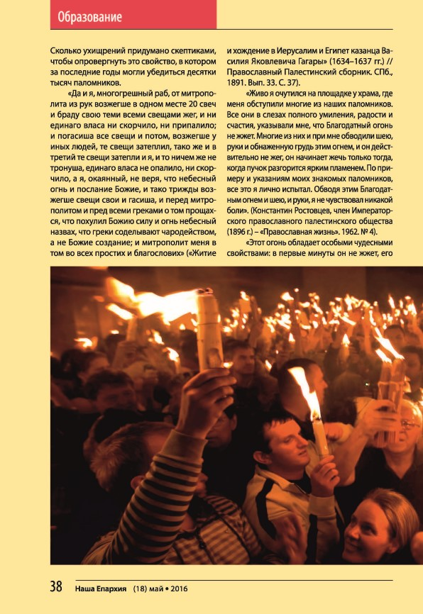 May HE18(гот для печати)(CURV)_Страница_38