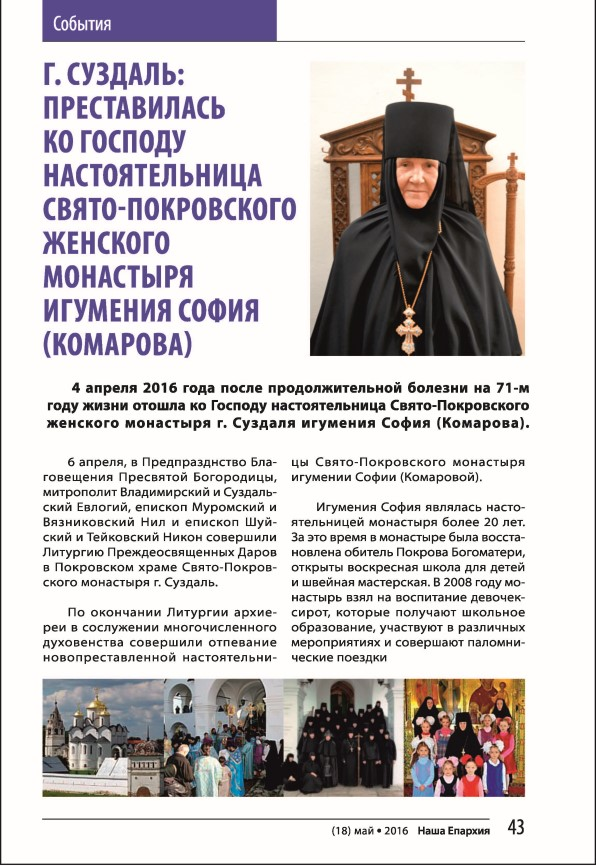 May HE18(гот для печати)(CURV)_Страница_43