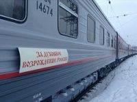 12 октября Поезд «За духовное возрождение России» отправляется в путь