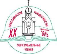 1 декабря состоится пленарное заседание XX Новосибирских Рождественских Образовательных чтений