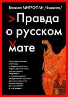Правда о русском мате. Слово против скверны