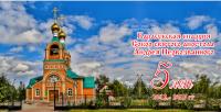 На Пасху состоится премьера первого фильма «5-летие Карасукской епархии: 2012-2017гг.» (видео)