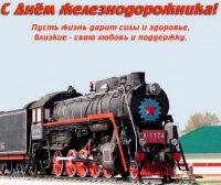День железнодоржника в г. Карасуке