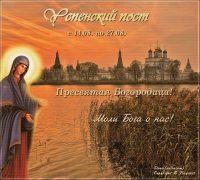 Слово иеромонаха Мефодия (Йогеля) (+1940г.) на Успенский пост