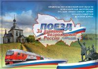 Поезд  «За Духовное возрождение России»  посетит Карасукскую епархию