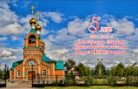 5-летие Карасуксой епархии и престольный праздник Кафедрального собора г. Карасука