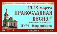 Православная весна