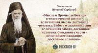 «Верь больше!» Святитель Николай Сербский о жизни с Богом
