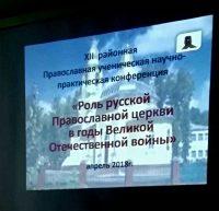 XII районная Православная ученическая конференция