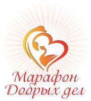 В России начался волонтерский «марафон добрых дел»