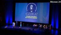 В Москве завершился XXIII Международный Фестиваль кино и телепрограмм «Радонеж»
