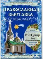 Приглашаем принять участие в межрегиональной православной выставке «МЕТЕЛИЦА»