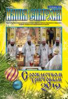 Вышел новый номер газеты «Наша епархия»
