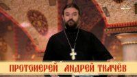Протоиерей Андрей Ткачев «СТРАСТНАЯ СЕДМИЦА»