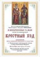26 мая состоится общегородской крестный ход