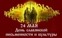 Крестный ход в честь Дней славянской письменности и культуры и в честь Дня пограничника в г. Карасуке