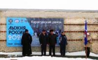 Епископ  Филипп  посетил спортивно-массовое мероприятие «Лыжня    России — 2020», прошедшее в г. Карасуке (видео)