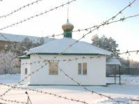 Таинство Соборования в исправительной колонии №15 поселка Табулги