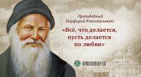 Порфирий Кавсокаливит. Цветослов советов. Часть 5 (видео)