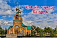 Поздравление с Днем города Карасука епископа Карасукского и Ордынского Филиппа