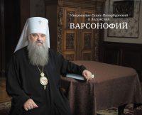 Митрополит Санкт-Петербургский и Ладожский Варсонофий поздравил епископа Филиппа с Днем тезоименитства